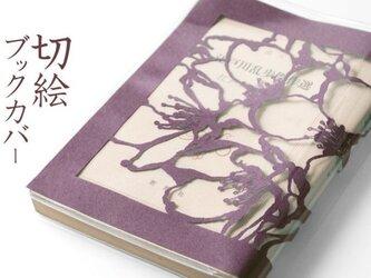 切り絵ブックカバー 桜 透明背景 深紫の色渋紙 文庫本サイズの画像