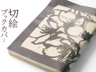 切り絵ブックカバー 桜 透明背景 濃灰の色渋紙 文庫本サイズの画像