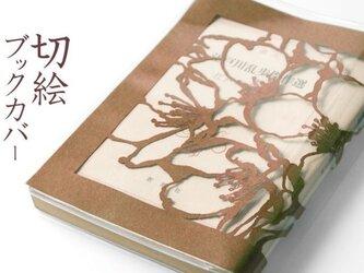 切り絵ブックカバー 桜 透明背景 茶の渋紙 文庫本サイズの画像
