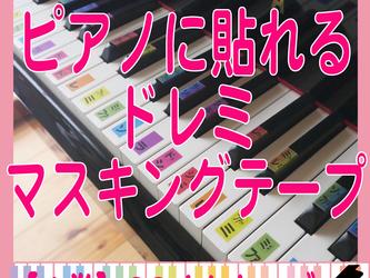 ピアノ 教材 鍵盤 音名 シール ドレミ (マスキングテープ)の画像