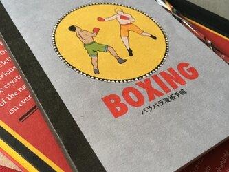 パラパラ漫画手帳 「BOXING&CIRCUS」の画像