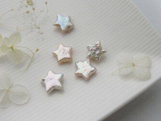 星形淡水真珠 両穴タイプ 【5個】HT-1の画像