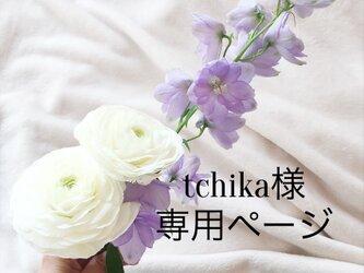 tchika様専用ページの画像