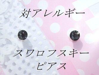 ☆送料無料☆クリスタルシルバーナイトスワロフスキーピアス(4mmの画像