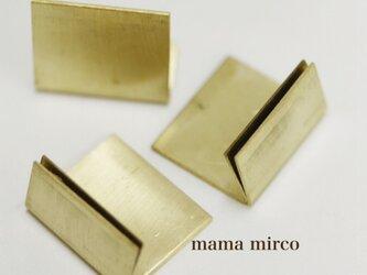 10個*真鍮 シンプルカードスタンドの画像