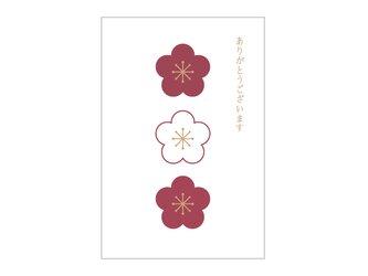 紅梅の39cardの画像