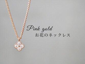 ピンクゴールドのお花のネックレスの画像