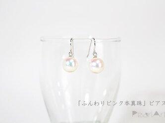 「ふんわりピンク本真珠」ピアスの画像