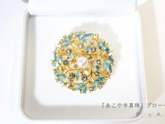「あこや本真珠」ブローチ お花ブルーの画像