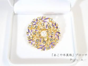 「あこや本真珠」ブローチ 紫お花の画像