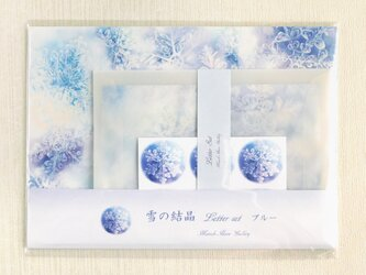 ブルーの雪の結晶レターセットの画像