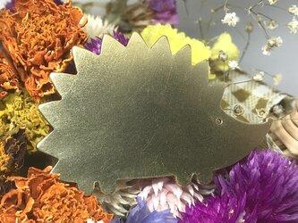 ハリネズミさん 真鍮ブローチの画像