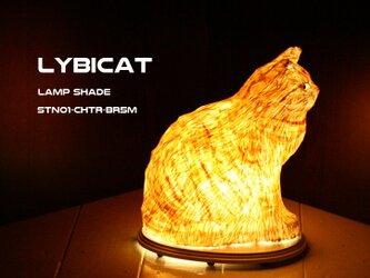 LYBICAT ランプシェード スタンドタイプ STN01-CHTR-BR5M(受注生産)の画像