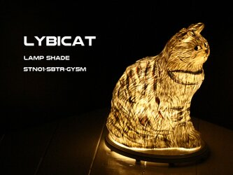 LYBICAT ランプシェード スタンドタイプ STN01-SBTR-GY5M(受注生産)の画像