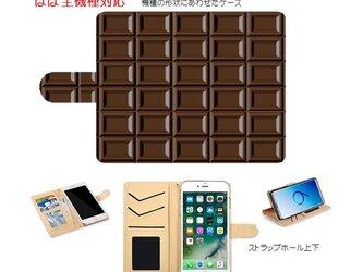全機種対応 カメラ穴も対応☆iPhone/experia/galaxy他スマホケース ミルクチョコレートの画像