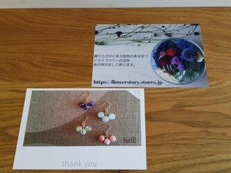 オリジナルショップカード(ポストカード)作成 オーダー♬の画像