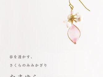 【春季限定】さくらのみみかざり たまゆら【片耳販売】の画像