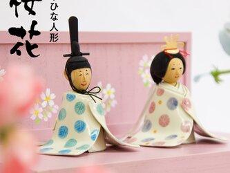 「陶木雛 桜花(おうか)」の画像