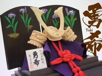 木彫り兜「ひのき木彫り兜 勇希 3点セット(兜,お櫃,衝立)」の画像