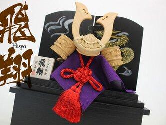 木彫り兜「ひのき木彫り 飛翔 3点セット(兜,お櫃,衝立)」の画像