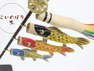「木彫りの鯉のぼり(大)」の画像