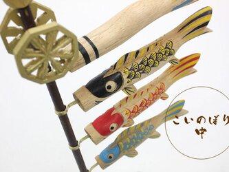 「木彫りの鯉のぼり(中)」の画像
