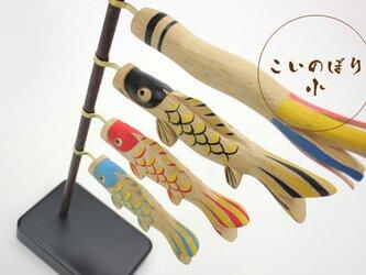 「木彫りの鯉のぼり(小)」の画像