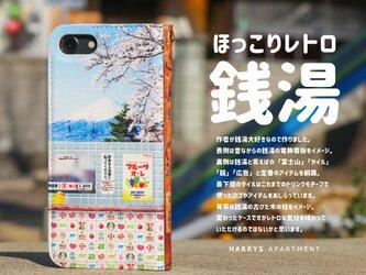 iphone12 ケース 手帳型 ほっこり 銭湯 レトロ スマホケースの画像