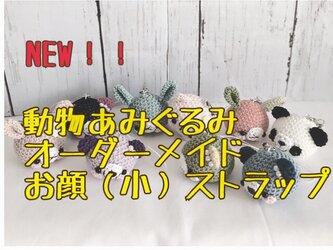 【受注生産】カラフル動物お顔のあみぐるみ・鈴付きストラップの画像
