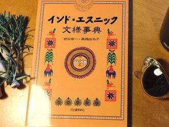 本『インド・エスニック文様事典』河出書房新社の画像