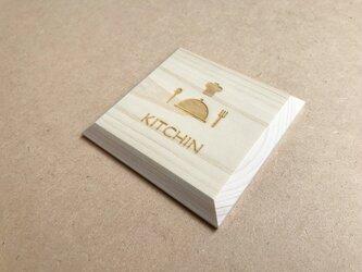 木プレート KITCHEN mp-7の画像