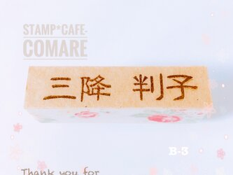 シンプル☆漢字・お名前スタンプ<B-3>の画像