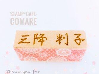 漢字【ペン字】お名前スタンプの画像
