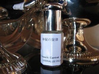 神秘の旋律-3ml入り香油の画像