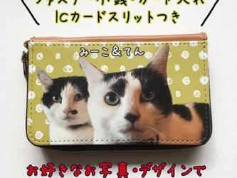 うちの子 オーダーメイド カードケース パスケース 財布 小銭入れ 犬 猫 ペット 世界に一つ 写真の画像