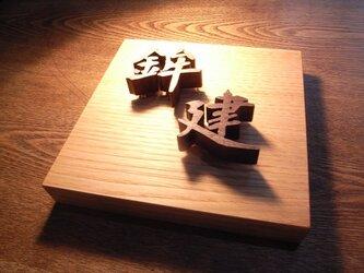 浮き文字の木製表札 正方形12cm メンテナンスオイルつきの画像