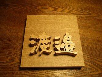 浮き文字の木製表札 正方形15cm メンテナンスオイルつきの画像