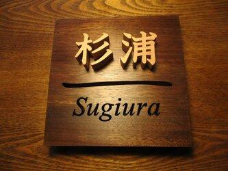切り抜きと浮き文字の木製表札 18cm正方形 メンテナンスオイルつきの画像