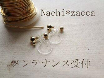 Nachi*zacca品メンテナンス依頼受付の画像