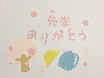 ⑦色変更OK 先生ありがとう&ランドセル帽子&桜の木セットの画像