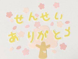 ④新作☆せんせいありがとう(平仮名ver)&桜の木&桜フレークセットの画像