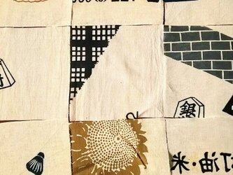 昭和レトロ てぬぐい 詰め合わせ12枚組 柄おまかせの画像