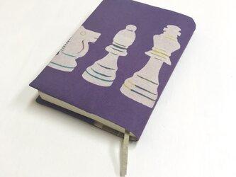 文庫本ブックカバー[チェス]紫の画像
