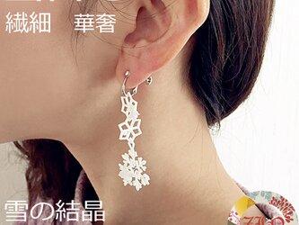 【1000円OFF】揺れる雪の結晶イヤリング 白いアクセサリー 片耳用 大きめ 大ぶり シンプルの画像