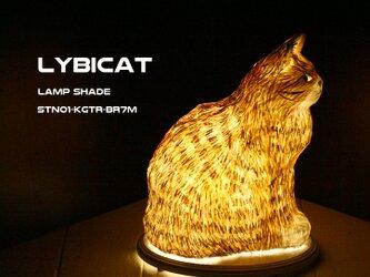 LYBICAT ランプシェード スタンドタイプ STN01-KGTR-BR7M(受注生産)の画像