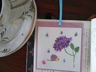 しおり(紫陽花とかたつむり)【はり絵 原画】の画像