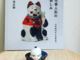 花巻人形の愉しみ 〜江戸時代から次世代へ〜の画像