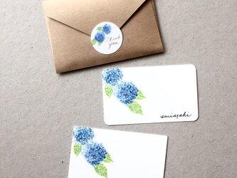 青い紫陽花のメッセージカード 20枚の画像