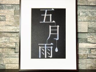 着物シルク額装アート 【五月雨】samidare アートフレーム A4 ブラウンフレームの画像