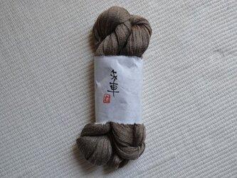 【№10】 植物染め  絹糸の画像